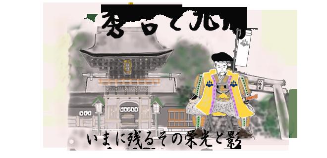 秀吉と箱崎宮