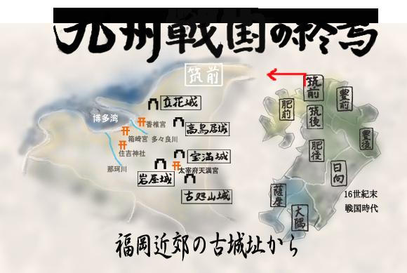 筑前戦国時代地図