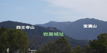 画像ー山と岩屋城跡