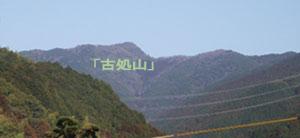 画像_古処山