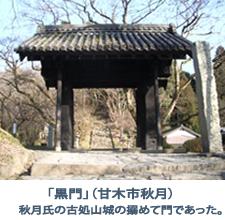 古処山搦め手門